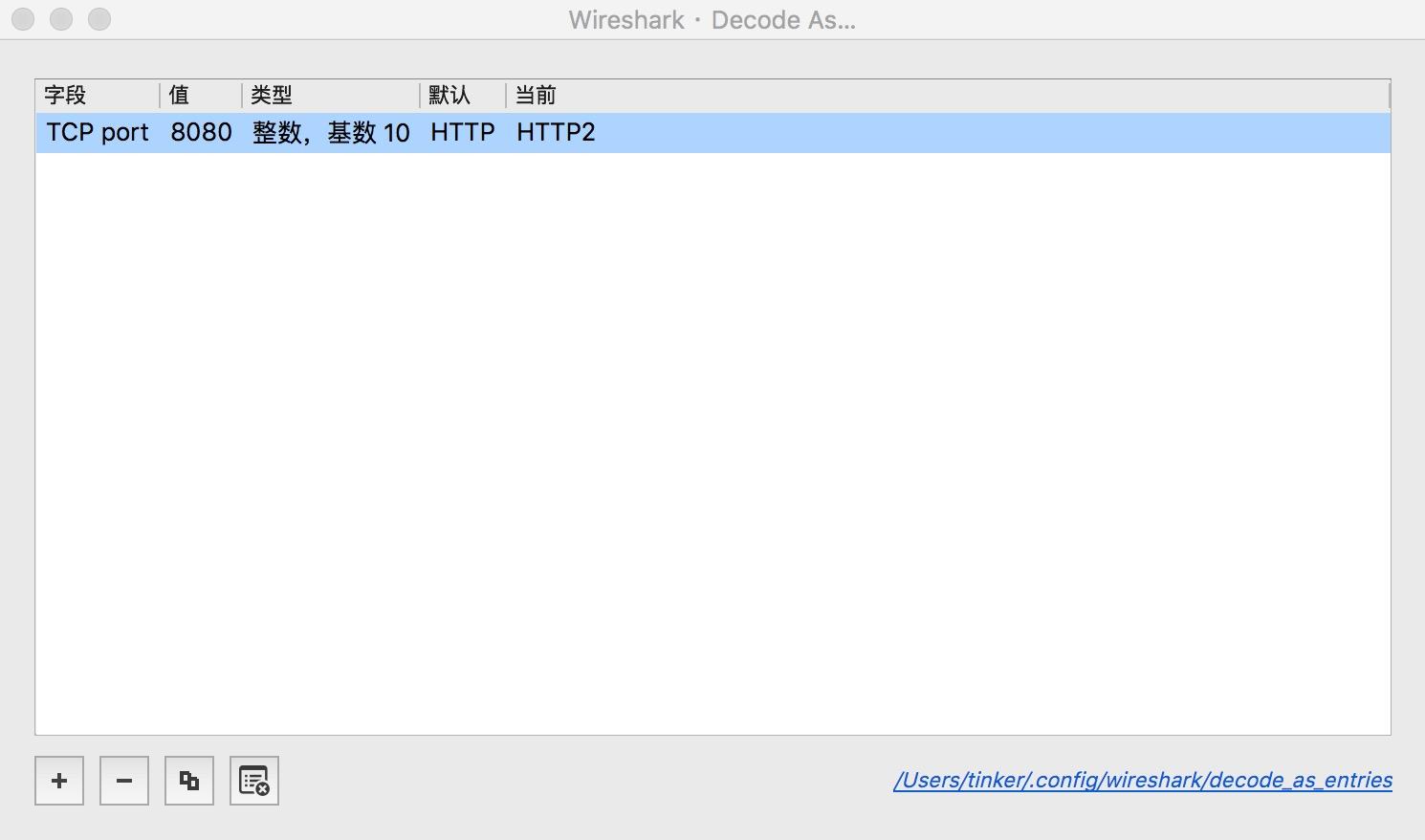 Wireshare解码设置